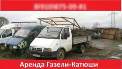 Доставка грузов длиной до 7 м до 1,5 т по Н. Нов/обл. (газель-катюша)