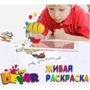 Живая Раскраска 3D - Удивительный подарок вашему ребенку