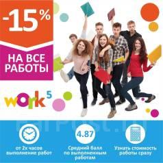 Контрольные курсовые заказать в Хабаровске недорого быстро от  Курсовые Дипломные Контрольные на заказ Офис в Хабаровске
