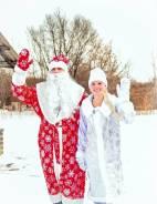 Дедушка Мороз и Снегурочка!