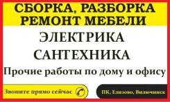 Муж на час. П-К. Елизово. Вилючинск