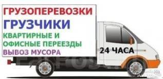 Вывоз Мусора Грузчики переезды