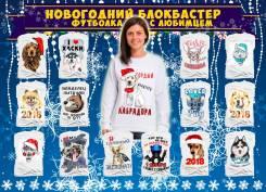 "Печать на футболках, кружках, ёлочных шарах за15мин , ТЦ ""Авиатор"""