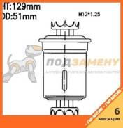 Топливный фильтр SAKURA FS1406 SAKURA / FS1406.