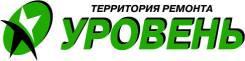 """Продавец-консультант. ООО """"Уровень"""". Проспект Победы 57"""