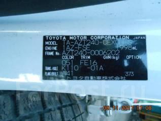Балка под двс. Toyota Allion, AZT240 Двигатель 1AZFSE