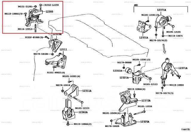 Подушка двигателя. Toyota Corolla Axio, ZRE142 Toyota Corolla Fielder, ZRE142, ZRE142G Toyota Corolla, ZRE142 Двигатели: 2ZRFAE, 2ZRFE, 2ZRFBE, 2ZRFXE