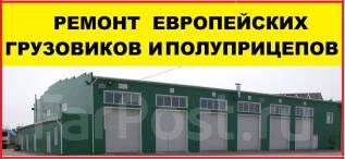Ремонт Европейских грузовиков и полуприцепов, запчасти