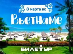 Вьетнам. Нячанг. Пляжный отдых. 8-марта на пляжах Вьетнама!