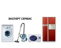 Ремонт холодильников, стиральных машин, свч печей
