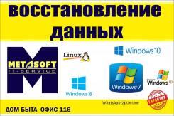 """Восстановление данных с любых поврежденных носителей """"Metasoft"""""""
