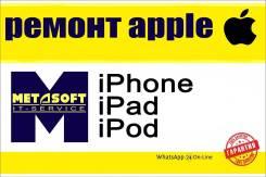 """Ремонт телефонов iPhone/ 7 6plus/ 6/ 5s/ 5c/ 5/ 4s/ """"Metasoft"""""""