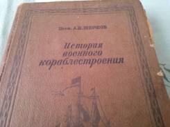 """Книга """"История военного кораблестроения"""" 1940 г."""
