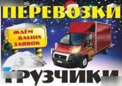 Грузчики Вывоз Мусора от200р