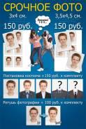 Срочное фото 150 рублей на пл. Баляева (Адм. Юмашева 8а) Сюжет Х-принт