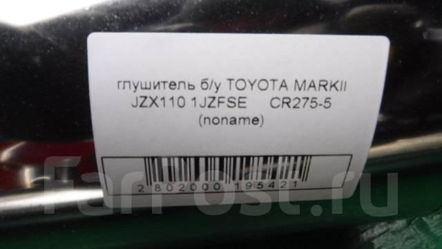 Глушитель. Toyota Verossa, JZX110 Toyota Mark II, JZX110 Двигатель 1JZFSE