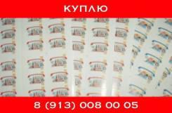 Куплю действующие почтовые марки и конверты с литерой А и В