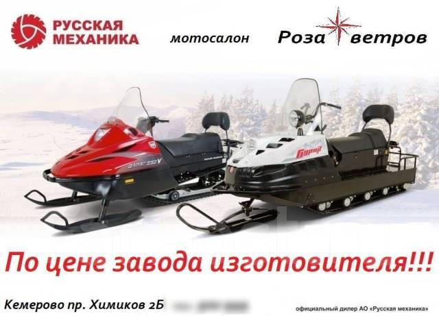 Снегоходы Русская механика от Официального Дилера в Кемерово