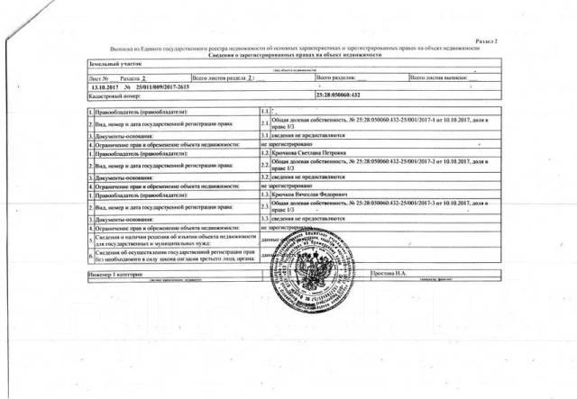 Продаю хороший коттедж на Океанской. Улица Короленко 46, р-н Океанская, площадь дома 177 кв.м., централизованный водопровод, электричество 15 кВт, от...