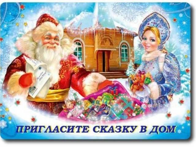 Дед Мороз и Снегурочка: Выезд на дом во Владивостоке, Стаж более 5 лет