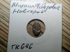 Чешуйка копейка Михаил Федорович Новгород