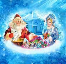 Дед Мороз и Снегурочка спешат к Вам!