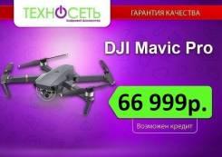 Квадрокоптер DJI Mavic Pro. В наличии. Кредит. Безнал. Доставка. Техносеть