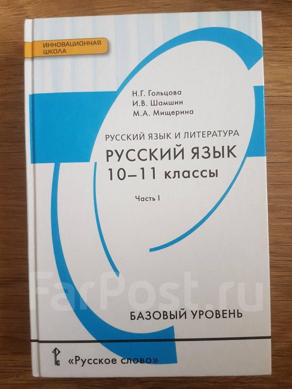 Русский язык 10-11 класс упражнение(номер) 258 гольцова, шамшин.