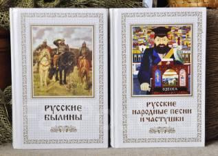 Русские былины, песни, частушки.