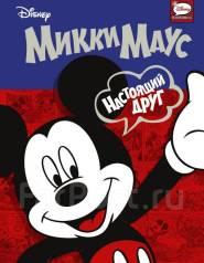 Книга комиксов Дисней Микки Маус Настоящий друг