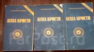 Агата Кристи, детективы (3 книги)