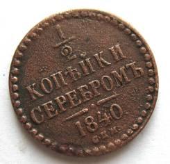 Редкие Буквы! 1/2 Копейки Серебром 1840 год (СПМ) Николай I