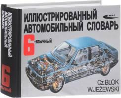 Иллюстрированный автомобильный словарь. 6-язычный