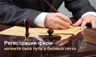 Регистрация компаний, ИП и ООО!