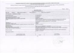 Дача в с. Барановском 25 сот. От частного лица (собственник). Документ на объект для администрации