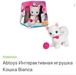 Куплю интерактивную игрушку кошка Bianca, можно б/у