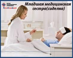 Курсы Сиделок (Младшая медицинская сестра по уходу за больными)