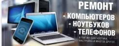 Ремонт телефонов, ноутбуков, компьютеров.