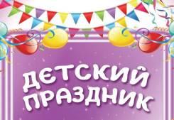 Аниматоры-Клоуны. Детские Праздники. День Рождение.