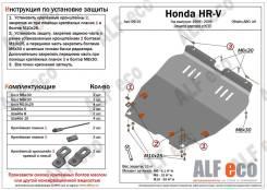 Защита двигателя. Honda HR-V, GH4, GH2, GH1, GH3 Двигатели: D16A, VTEC. Под заказ