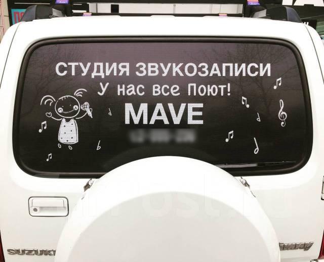 "Студия Звукозаписи "" MAVE """