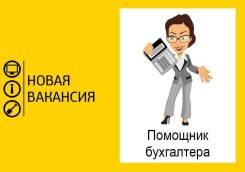 Свежие вакансии помощник бухгалтер, р дать объявление недвижимости великие луки