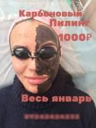 Карбоновый Пилинг : весь январь 1000 рублей одна процедура.