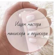 Мастер ногтевого сервиса. Ип Капурова. Улица Нерчинская 10