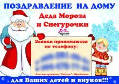 Дед Мороз и Снегурочка выезд на дом