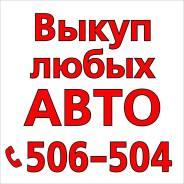 Выкуп автомобилей 506-504