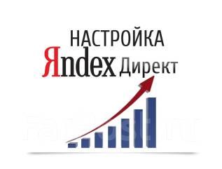 Привлечение клиентов в Ваш бизнес. Яндекс Директ