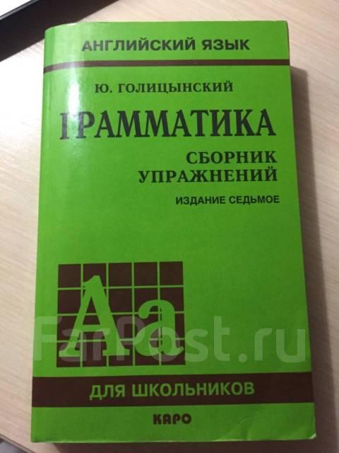 Учебник галицынский