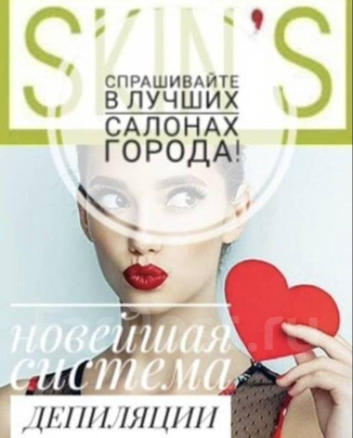 Депиляция Skin's / Skins / Скинс / воск / пленочный воск / Шугаринг