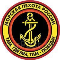 Военнослужащий по контракту. 155 отдельная бригада Морской пехоты ТОФ. Улица Карьерная 31